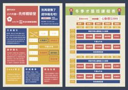 建中文理補習班