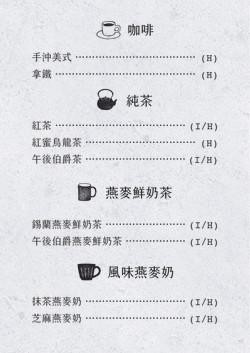 咖啡廳菜單提案