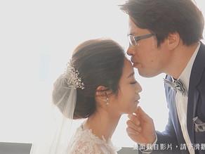 【婚禮紀錄|動態影片】恆維&尚緹