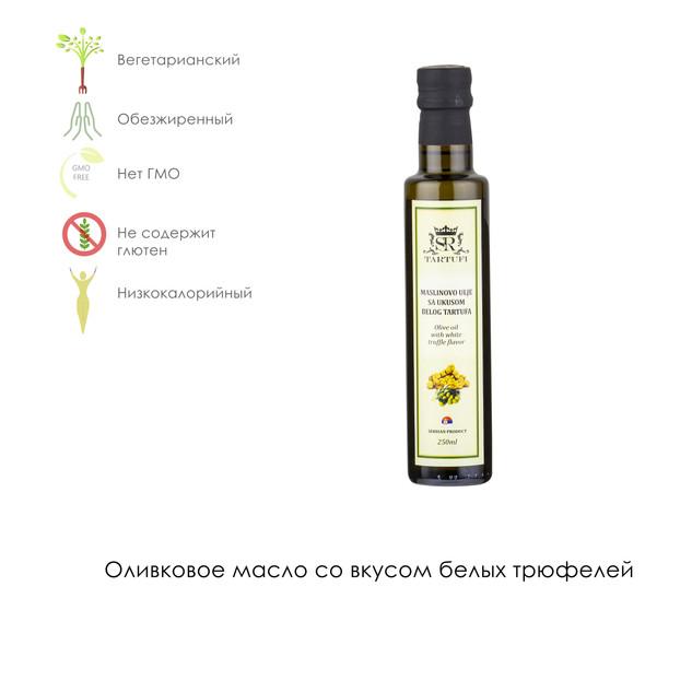 Оливковое масло со вкусом белого трюфеля