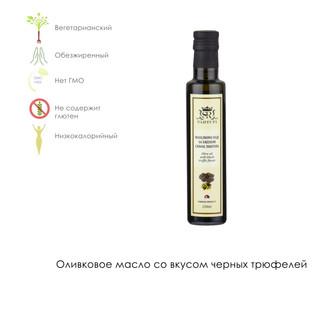 Оливковое масло со вкусом черного трюфеля