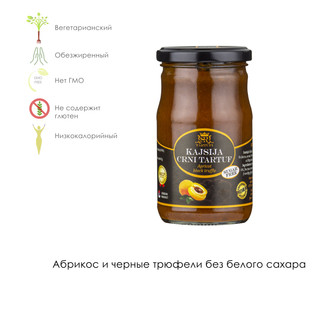 Абрикос и черный трюфель без белого сахара