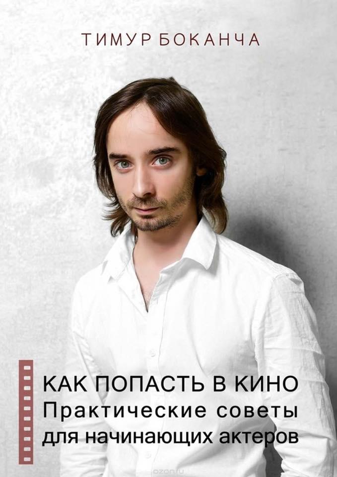 актер Тимур Боканча