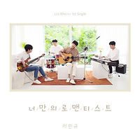 cover-이민규-너만의 로맨티스트.jpg