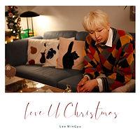 cover-이민규-Love U Christmas.jpg