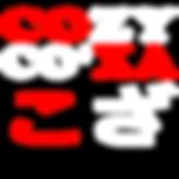 Co'xa_Cozycoxahiragana logo hat print.pn