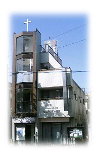 教会堂 (2) ぼかし.png