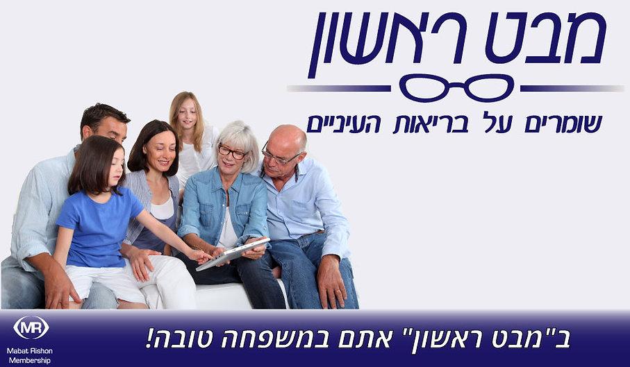 משקפיים לילדים ולמבוגרים