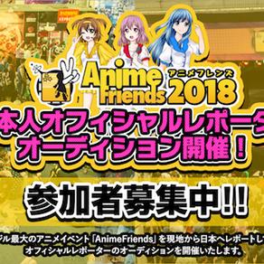 """ブラジル最大のアニメイベント""""Anime Friends""""現地レポーターオーディションの募集を開始いたしました"""
