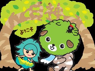 道の駅「津軽白神」公式ホームページが登場!
