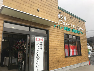 津軽白神インフォメーションセンターOPEN !!