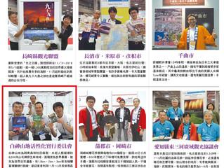 台湾の旅行雑誌へ掲載されました!