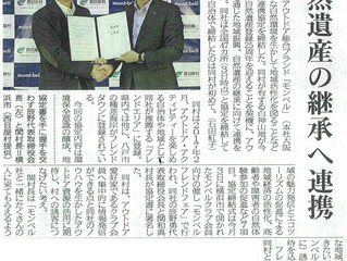 モンベル包括連携協定が新聞記事に掲載されました!