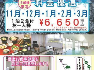 【1日5組様】冬季間のお得なプランご紹介!
