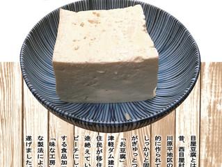 12月26日より「目屋豆腐」販売開始!