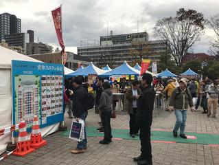 食旅フェスタ in 仙台 に参加してきました!