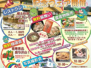 津軽白神インフォメーションセンターオープン記念フェア開催!