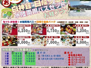 水陸両用バス付・日帰りパックのご紹介!