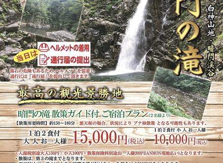 暗門の滝ガイド付宿泊パックご紹介!