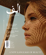 Cover of the premiere issue of Alef.