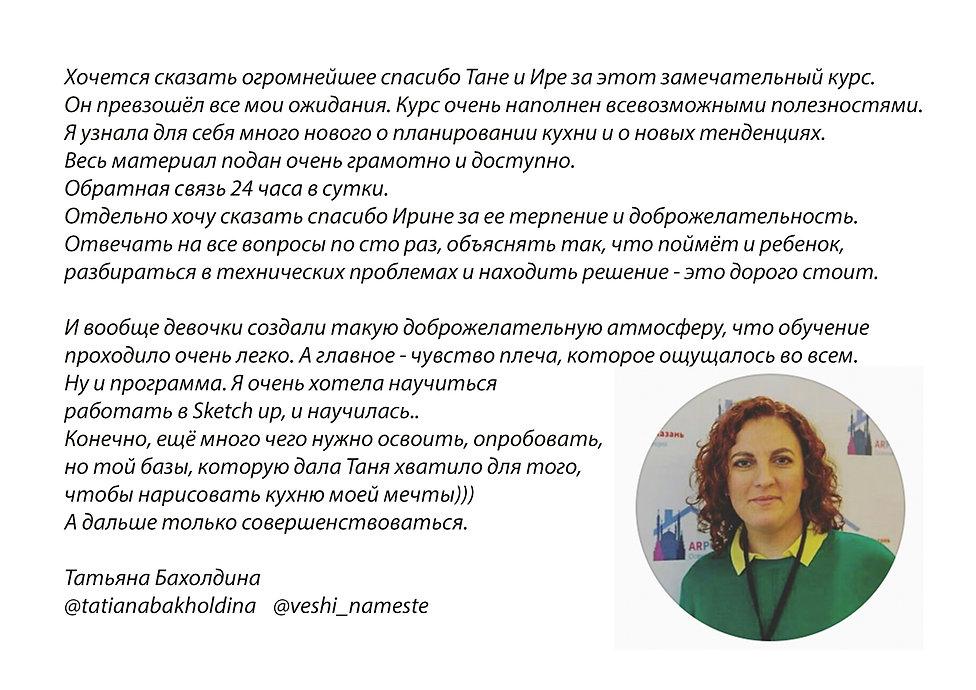 Татьяна Бахолдина Отзыв.jpg