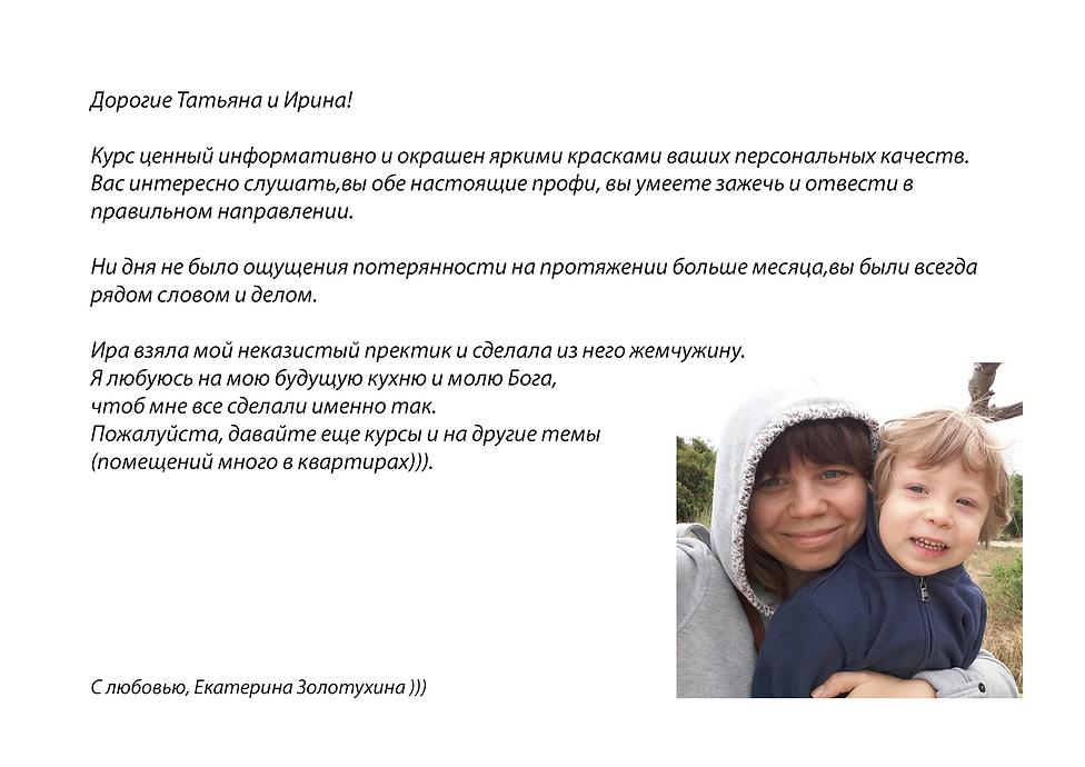 Катя З Отзыв.png