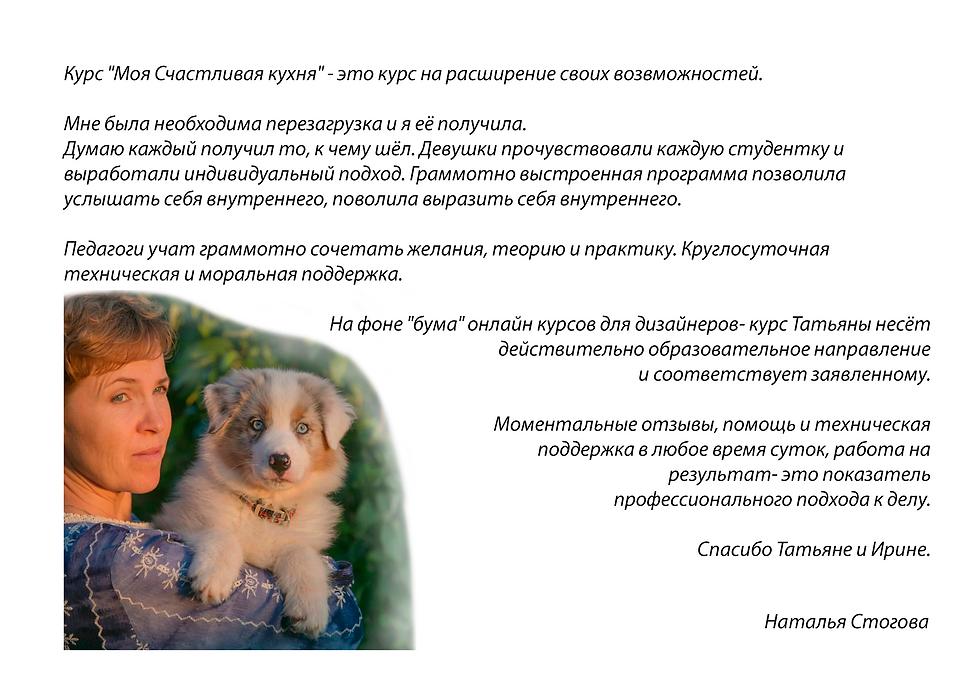 Стогова Наталья Отзыв.png
