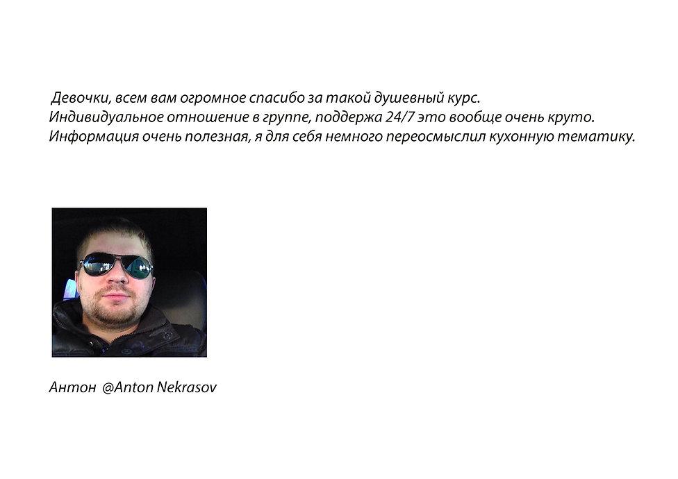 Антон отзыв.jpg