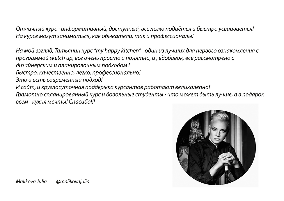 Маликова Юлия Отзыв.png