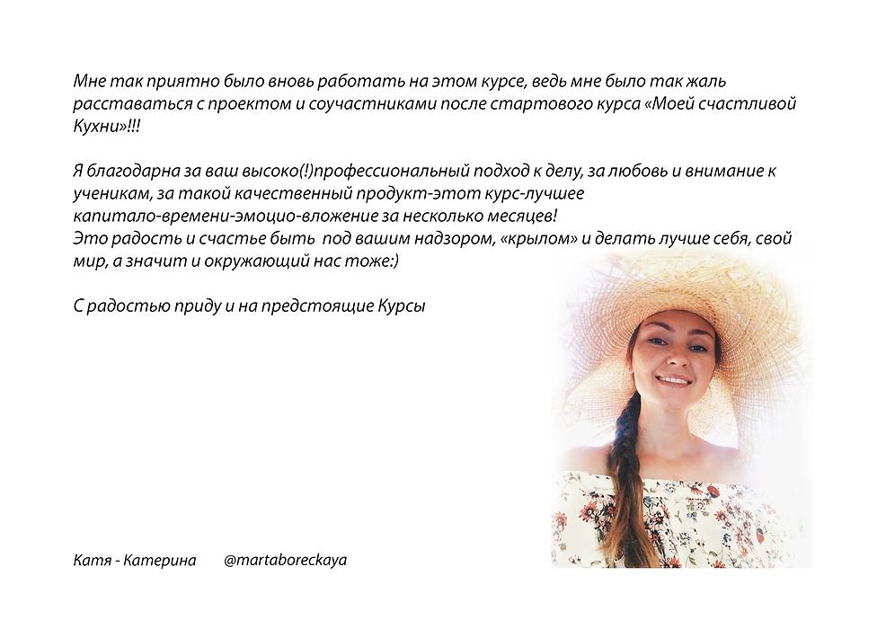 Катя-Катерина Отзыв.png