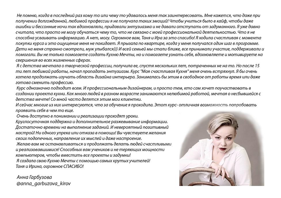 Анна Гарбузова Отзыв.png