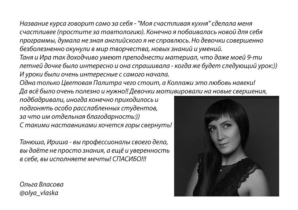 Оля Власова отзыв.jpg