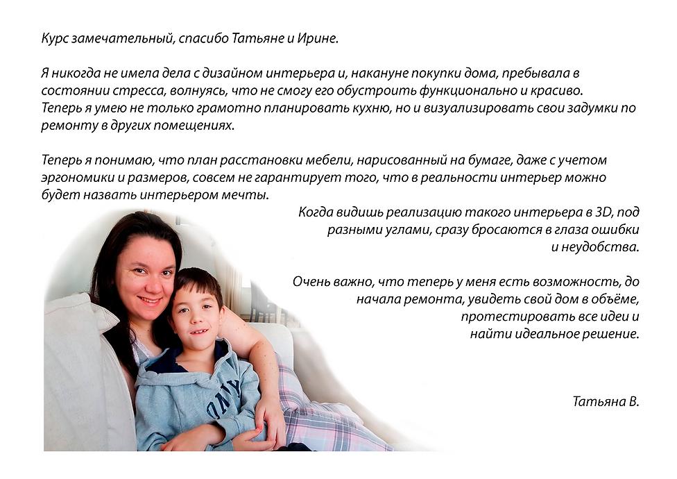Татьяна В Отзыв.png