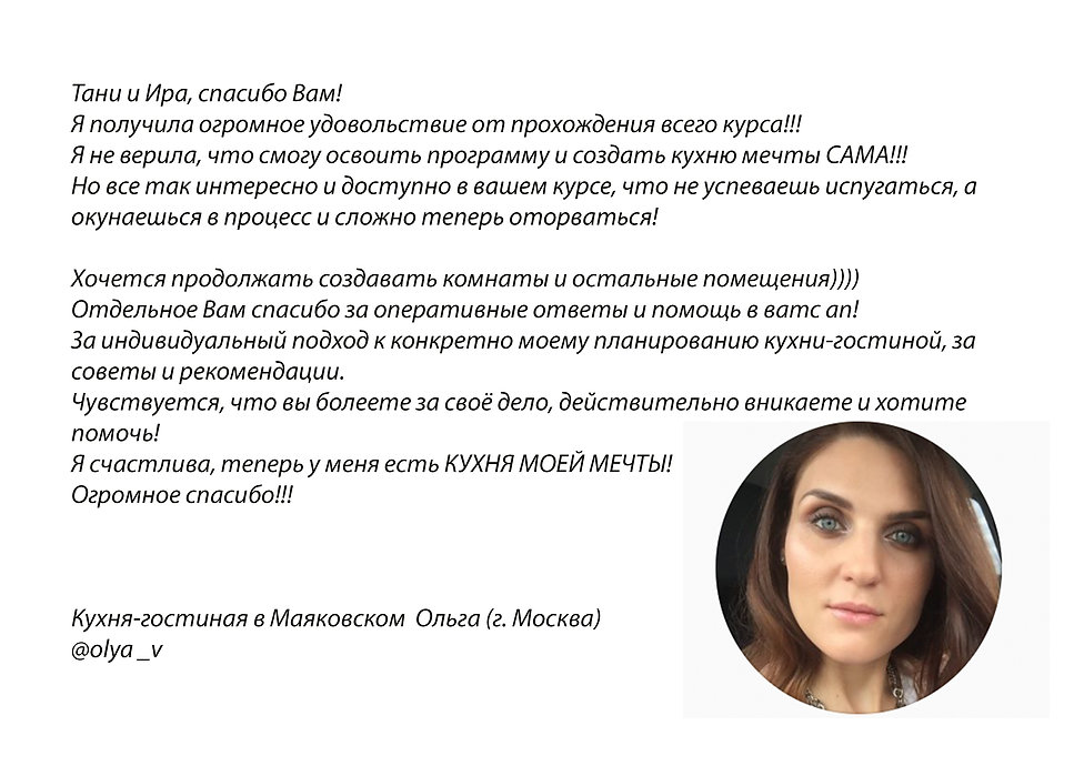 Оля В отзыв.jpg