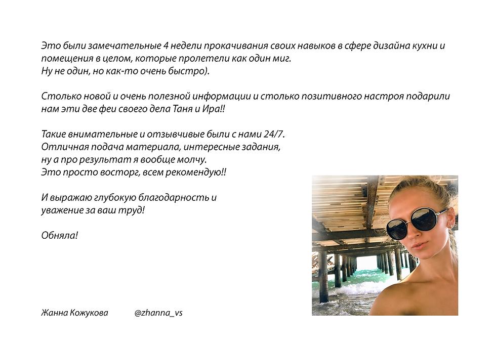 Жанна Отзыв.png