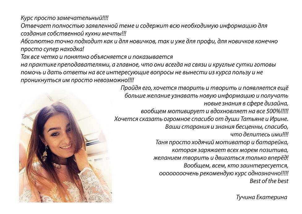 Катя Тучина Отзыв.png