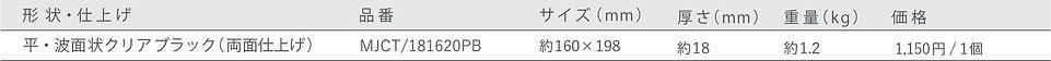 Price list_tile 平_クリアブラック.jpg