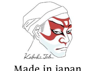 歌舞伎タイル