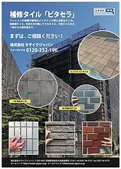 ピタセラ_チラシ_2020.jpg