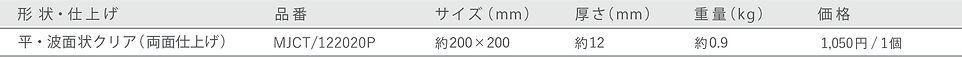 Price list_tile 平_クリア.jpg