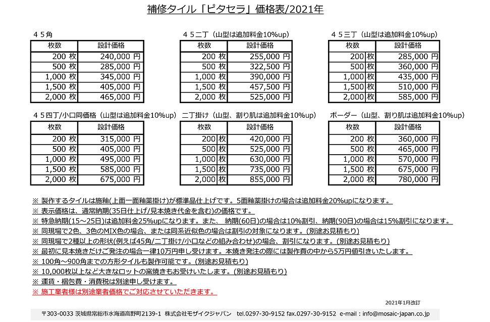 ピタセラ価格表2021.jpg
