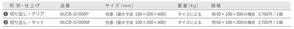 price list_D type.jpg