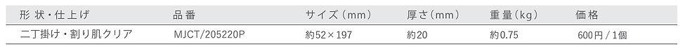 Price list_tile 二丁掛け.jpg