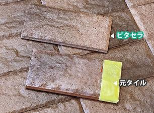 ピタセラ製作事例用2.jpg