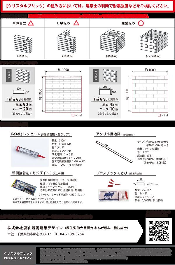 クリスタルブリックカタログ1105_施工について.png