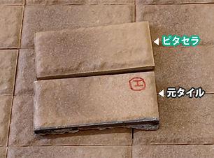 ピタセラ製作事例用3.jpg