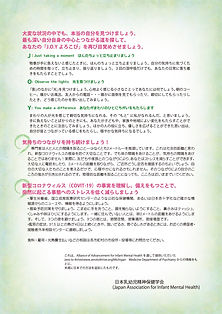 【最新版】親御さんのためのガイド(リーフレット2) (2).jpg
