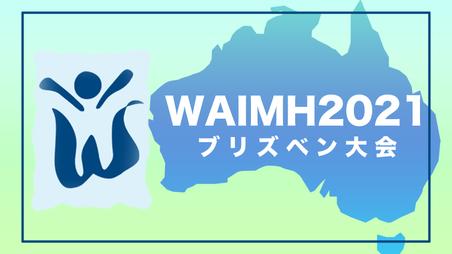 WAIMH02.png