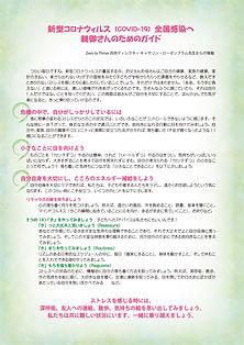 【最新版】親御さんのためのガイド(リーフレット2) (1).jpg