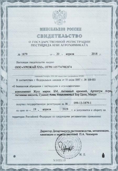 Регистрация ЖУСС